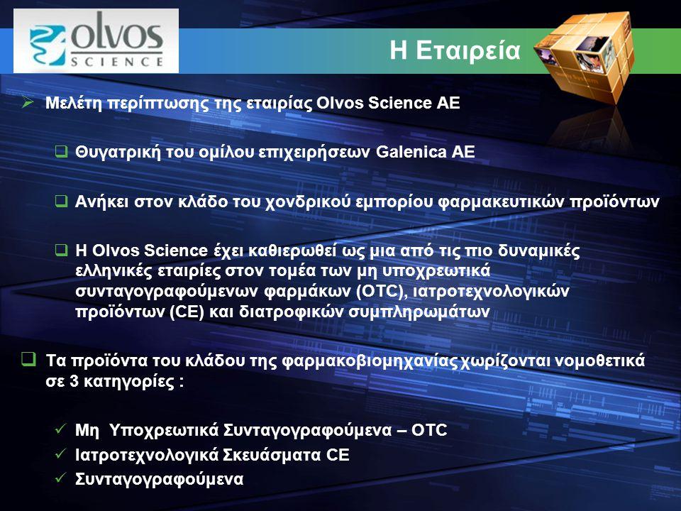 Η Εταιρεία  Μελέτη περίπτωσης της εταιρίας Olvos Science AE  Θυγατρική του ομίλου επιχειρήσεων Galenica AE  Ανήκει στον κλάδο του χονδρικού εμπορίο