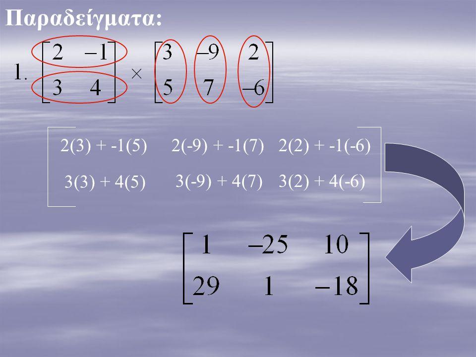 Παραδείγματα: 2(3) + -1(5)2(-9) + -1(7)2(2) + -1(-6) 3(3) + 4(5) 3(-9) + 4(7)3(2) + 4(-6)
