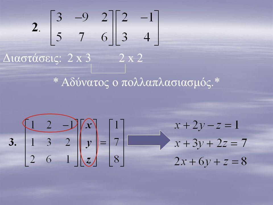Διαστάσεις: 2 x 3 2 x 2 * Αδύνατος ο πολλαπλασιασμός.*