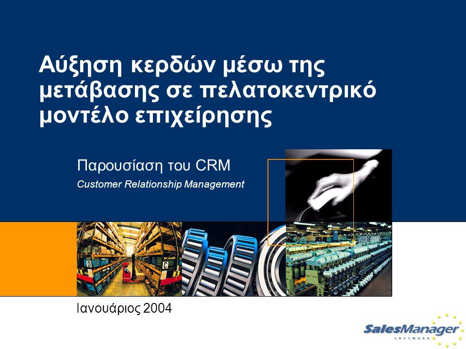 Αύξηση κερδών μέσω της μετάβασης σε πελατοκεντρικό μοντέλο επιχείρησης Παρουσίαση του CRM Customer Relationship Management Ιανουάριος 2004