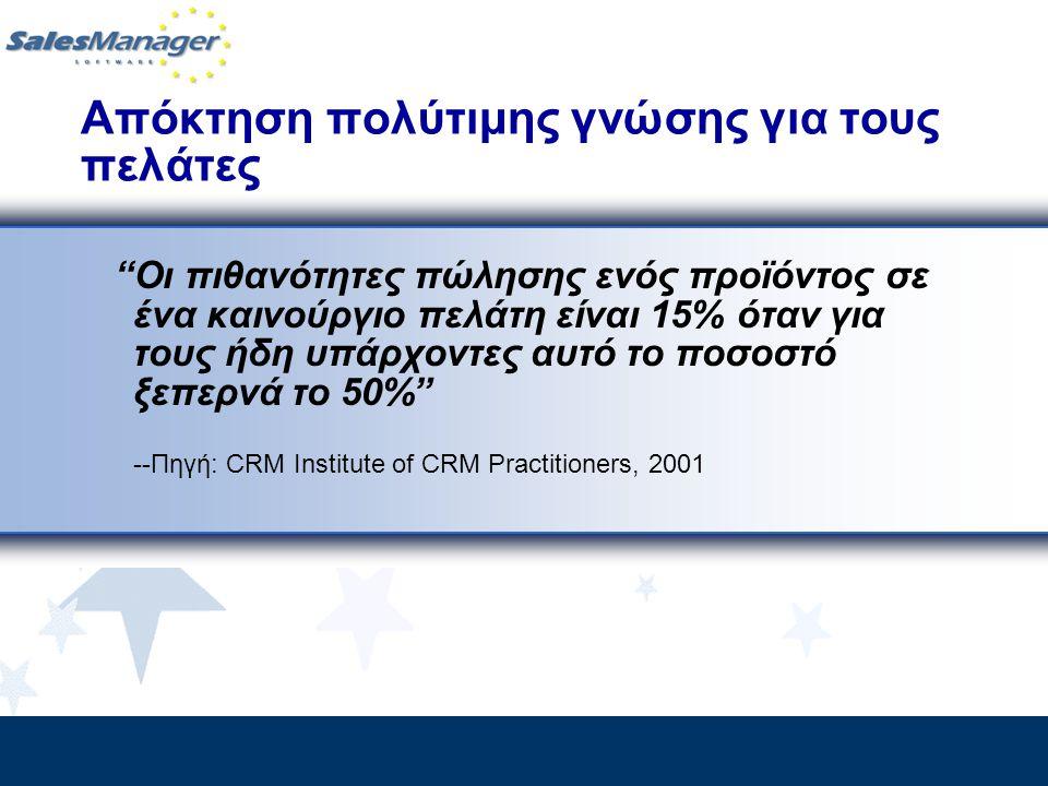 """Απόκτηση πολύτιμης γνώσης για τους πελάτες """"Οι πιθανότητες πώλησης ενός προϊόντος σε ένα καινούργιο πελάτη είναι 15% όταν για τους ήδη υπάρχοντες αυτό"""