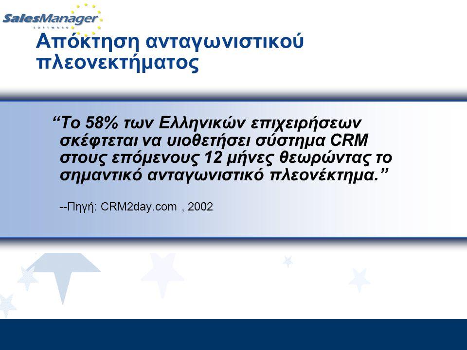 """Απόκτηση ανταγωνιστικού πλεονεκτήματος """"Το 58% των Ελληνικών επιχειρήσεων σκέφτεται να υιοθετήσει σύστημα CRM στους επόμενους 12 μήνες θεωρώντας το ση"""