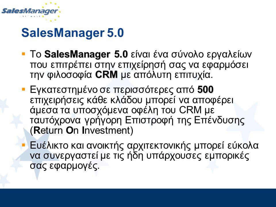 SalesManager 5.0 SalesManager 5.0 CRM  To SalesManager 5.0 είναι ένα σύνολο εργαλείων που επιτρέπει στην επιχείρησή σας να εφαρμόσει την φιλοσοφία CR