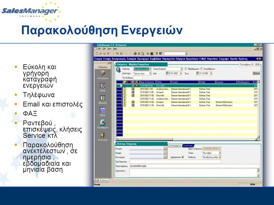 Παρακολούθηση Ενεργειών  Εύκολη και γρήγορη καταγραφή ενεργειών  Τηλέφωνα  Email και επιστολές  ΦΑΞ  Ραντεβού, επισκέψεις, κλήσεις Service κτλ 