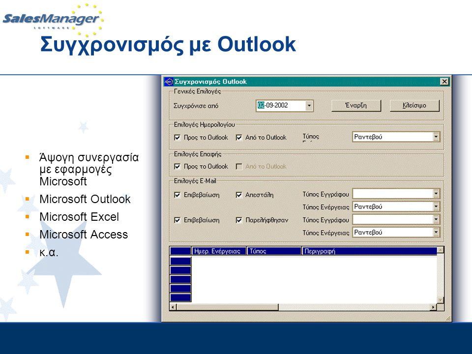 Συγχρονισμός με Outlook  Άψογη συνεργασία με εφαρμογές Microsoft  Microsoft Outlook  Microsoft Excel  Microsoft Access  κ.α.