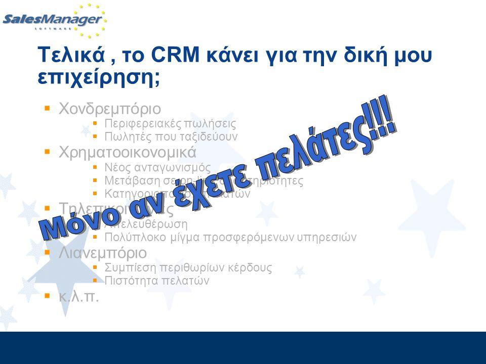 Τελικά, το CRM κάνει για την δική μου επιχείρηση;  Χονδρεμπόριο  Περιφερειακές πωλήσεις  Πωλητές που ταξιδεύουν  Χρηματοοικονομικά  Νέος ανταγωνι