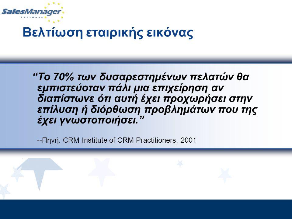 """Βελτίωση εταιρικής εικόνας """"Το 70% των δυσαρεστημένων πελατών θα εμπιστεύοταν πάλι μια επιχείρηση αν διαπίστωνε ότι αυτή έχει προχωρήσει στην επίλυση"""