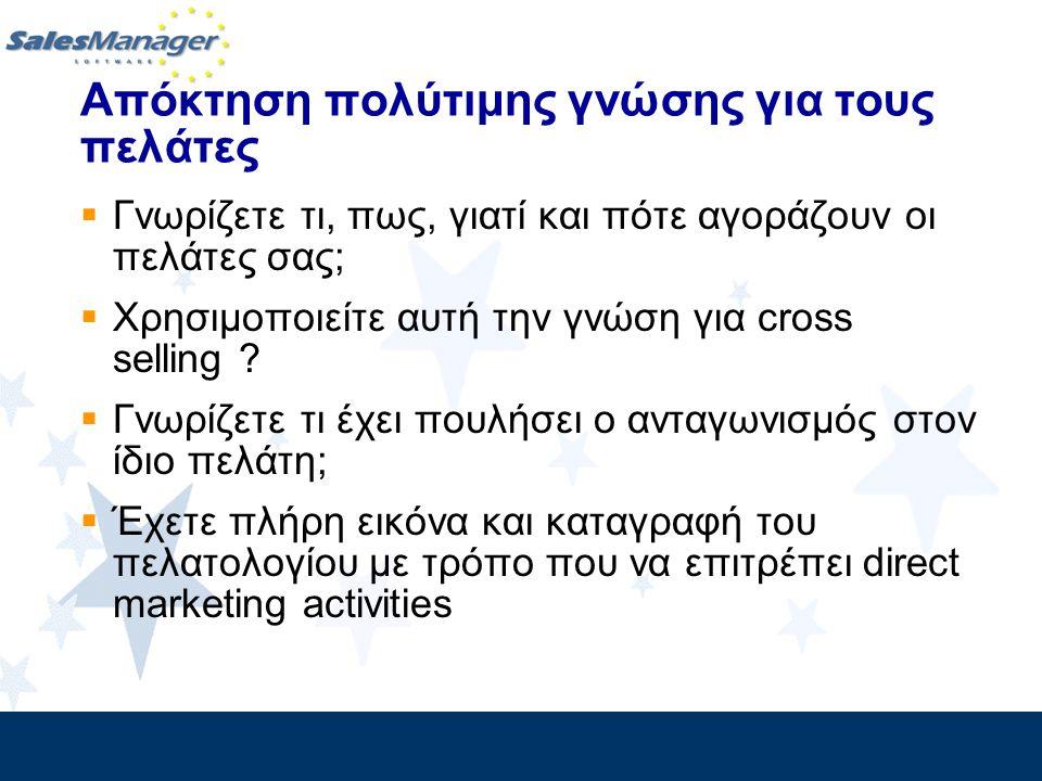 Απόκτηση πολύτιμης γνώσης για τους πελάτες  Γνωρίζετε τι, πως, γιατί και πότε αγοράζουν οι πελάτες σας;  Χρησιμοποιείτε αυτή την γνώση για cross sel