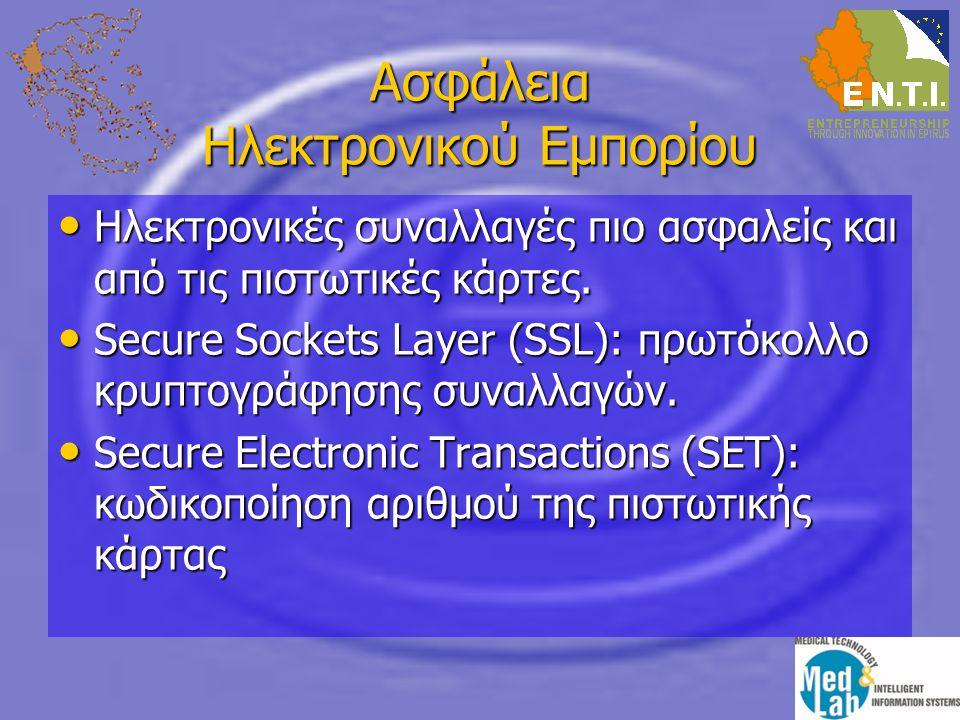 Ασφάλεια Ηλεκτρονικού Εμπορίου • Ηλεκτρονικές συναλλαγές πιο ασφαλείς και από τις πιστωτικές κάρτες.