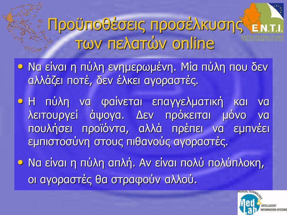 Προϋποθέσεις προσέλκυσης των πελατών online • Να είναι η πύλη ενημερωμένη.