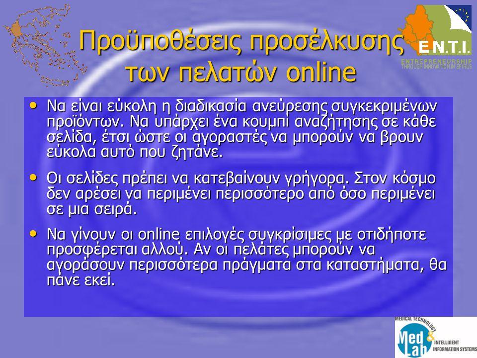 Προϋποθέσεις προσέλκυσης των πελατών online • Να είναι εύκολη η διαδικασία ανεύρεσης συγκεκριμένων προϊόντων.
