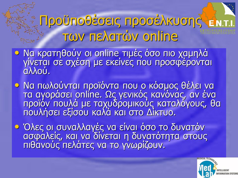 Προϋποθέσεις προσέλκυσης των πελατών online • Να κρατηθούν οι online τιμές όσο πιο χαμηλά γίνεται σε σχέση με εκείνες που προσφέρονται αλλού.