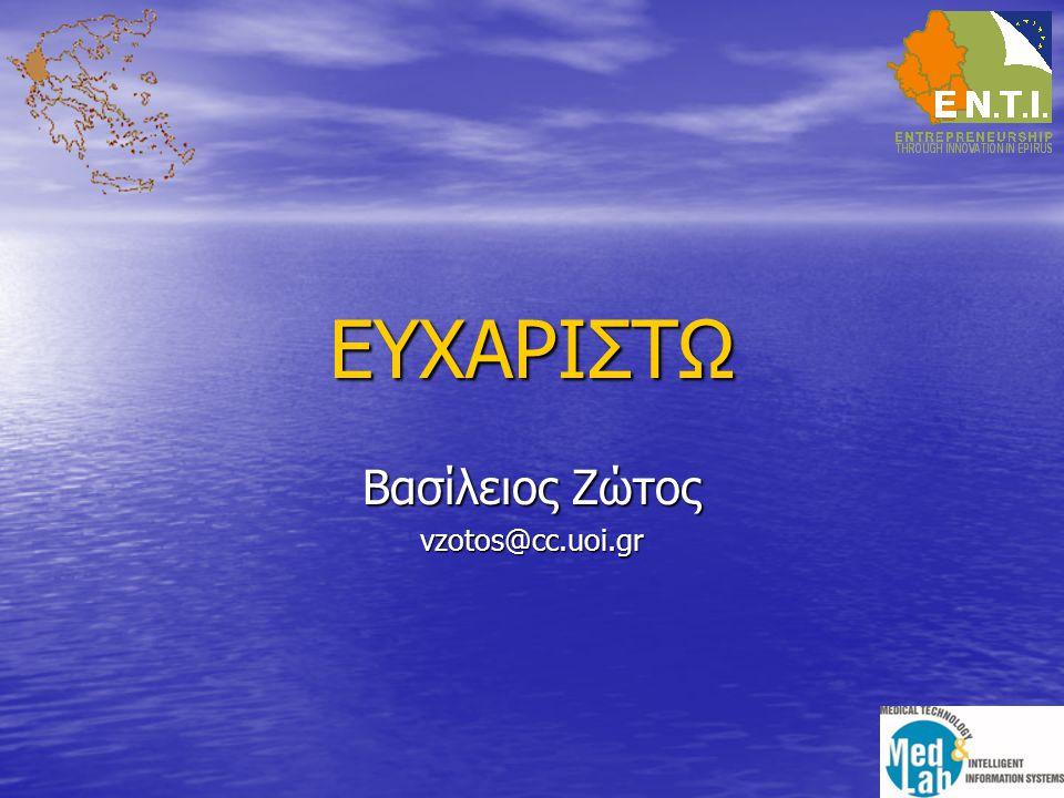 ΕΥΧΑΡΙΣΤΩ Βασίλειος Ζώτος vzotos@cc.uoi.gr