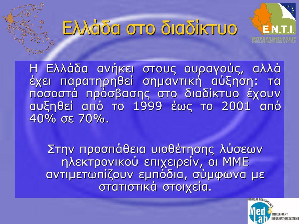 Ελλάδα στο διαδίκτυο Η Ελλάδα ανήκει στους ουραγούς, αλλά έχει παρατηρηθεί σημαντική αύξηση: τα ποσοστά πρόσβασης στο διαδίκτυο έχουν αυξηθεί από το 1999 έως το 2001 από 40% σε 70%.