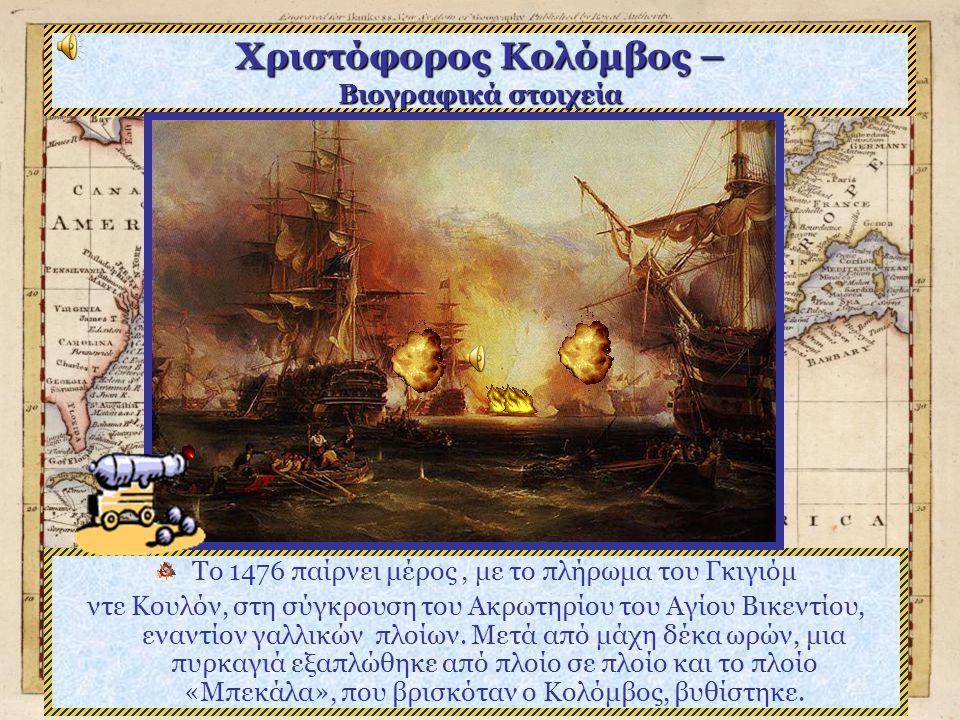 Χριστόφορος Κολόμβος – Βιογραφικά στοιχεία Χάρτες που απεικονίζουν την Ατλαντίδα Ενώ βρισκόταν στη Χίο συγκέντρωσε πληροφορίες για τη χαμένη Ατλαντίδα