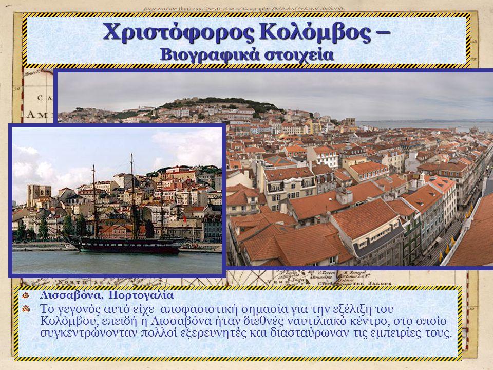 Χριστόφορος Κολόμβος – Βιογραφικά στοιχεία Λάγκος- Ακρωτήριο Αγ. Βικεντίου, κοντά στη Λισσαβόνα. Η καταβύθιση του πλοίου του, τον ανάγκασε να κολυμπήσ