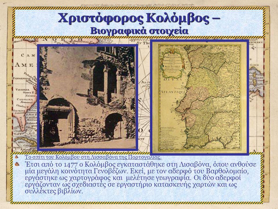 Χριστόφορος Κολόμβος – Βιογραφικά στοιχεία Λισσαβόνα, Πορτογαλία Το γεγονός αυτό είχε αποφασιστική σημασία για την εξέλιξη του Κολόμβου, επειδή η Λισσ