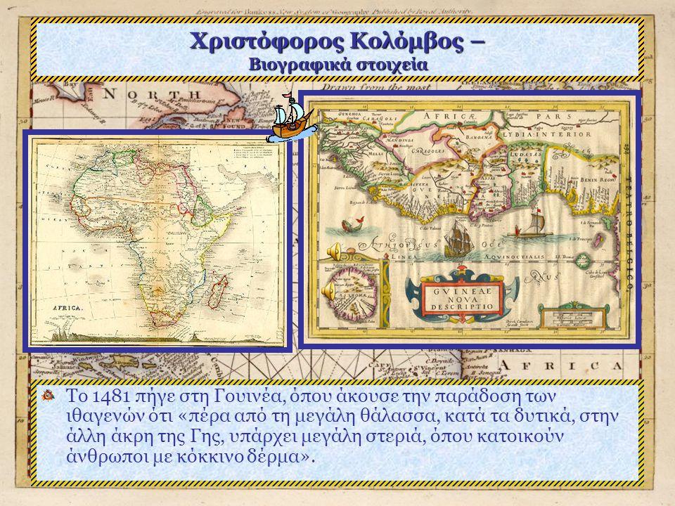 Χριστόφορος Κολόμβος – Βιογραφικά στοιχεία Η περιοχή που επισκέφτηκε ο Κολόμβος στην Ισλανδία Ο Κολόμβος συνεχίζει τα ταξίδια του. Στα 1477 ταξιδεύει