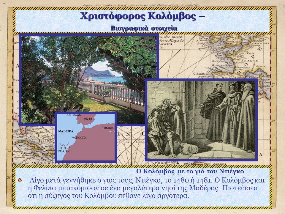 Χριστόφορος Κολόμβος – Βιογραφικά στοιχεία Πόρτο Σάντο-Μαδέρα Μετά το γάμο του με τη δόνα Φιλίππα Περεστρέλο, εγκαταστάθηκε στο νησί Πόρτο Σάντο, δίπλ