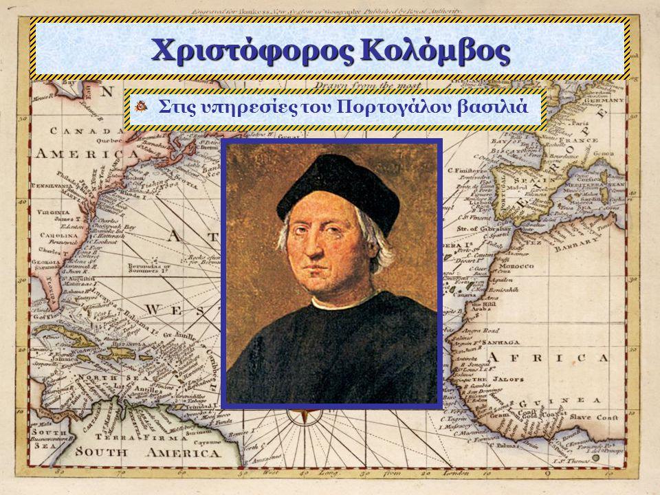 Χριστόφορος Κολόμβος – Βιογραφικά στοιχεία Ο Κολόμβος με το γιό του Ντιέγκο Λίγο μετά γεννήθηκε ο γιος τους, Ντιέγκο, το 1480 ή 1481. Ο Κολόμβος και η