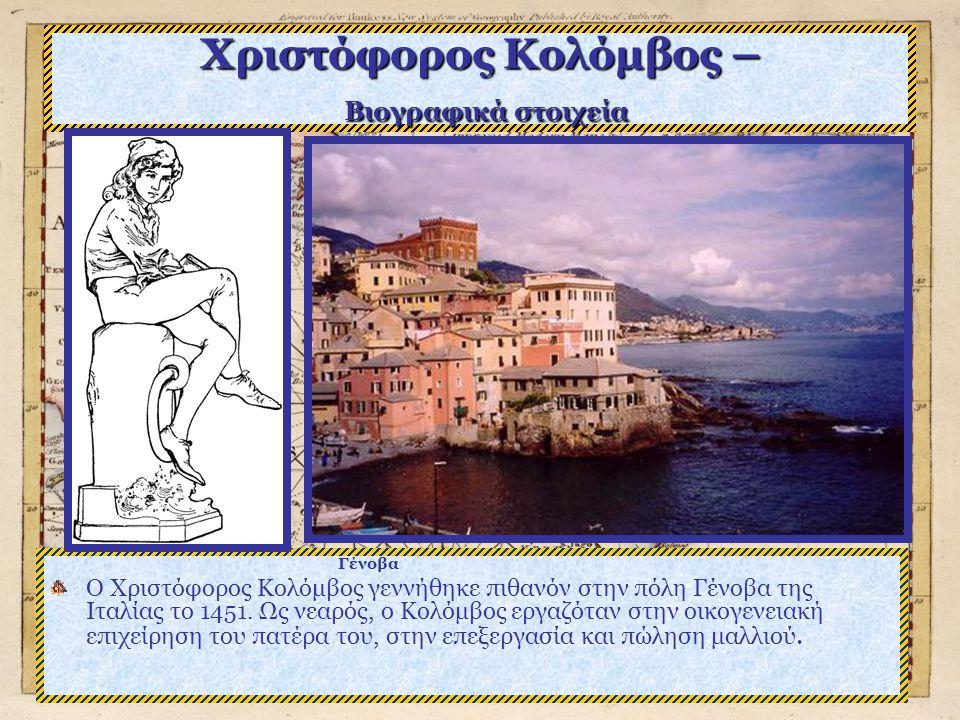 Χριστόφορος Κολόμβος – Βιογραφικά στοιχεία Γένοβα Ο Χριστόφορος Κολόμβος γεννήθηκε πιθανόν στην πόλη Γένοβα της Ιταλίας το 1451.