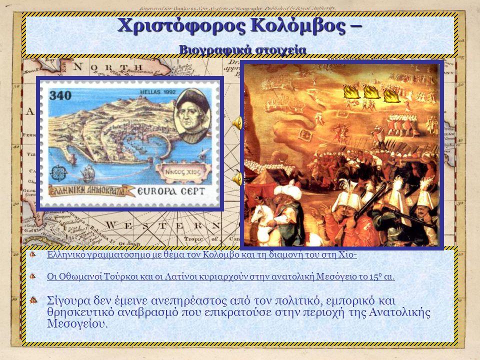 Χριστόφορος Κολόμβος – Βιογραφικά στοιχεία Ελληνικό γραμματόσημο με θέμα τον Κολόμβο και τη διαμονή του στη Χίο- Οι Οθωμανοί Τούρκοι και οι Λατίνοι κυριαρχούν στην ανατολική Μεσόγειο το 15 ο αι.