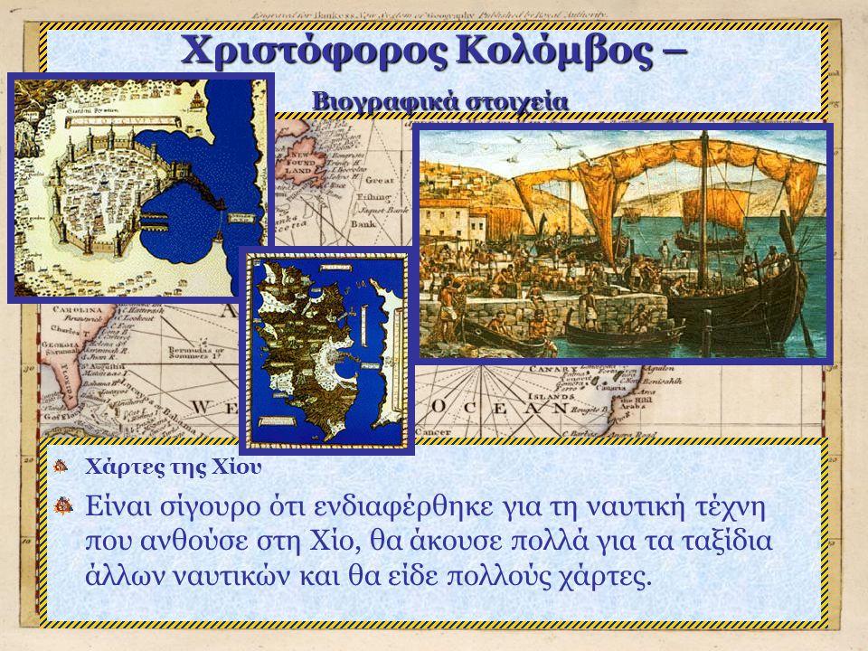 Χριστόφορος Κολόμβος – Βιογραφικά στοιχεία Ελληνικό γραμματόσημο με θέμα τον Κολόμβο και τη διαμονή του στη Χίο- Οι Οθωμανοί Τούρκοι και οι Λατίνοι κυ