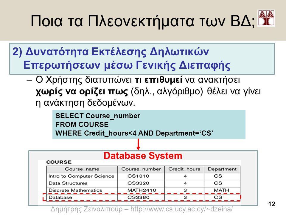 12 Δημήτρης Ζεϊναλιπούρ – http://www.cs.ucy.ac.cy/~dzeina/ Ποια τα Πλεονεκτήματα των ΒΔ; 2) Δυνατότητα Εκτέλεσης Δηλωτικών Επερωτήσεων μέσω Γενικής Δι