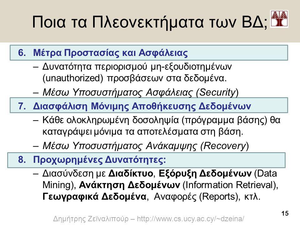 15 Δημήτρης Ζεϊναλιπούρ – http://www.cs.ucy.ac.cy/~dzeina/ Ποια τα Πλεονεκτήματα των ΒΔ; 6.Μέτρα Προστασίας και Ασφάλειας –Δυνατότητα περιορισμού μη-ε