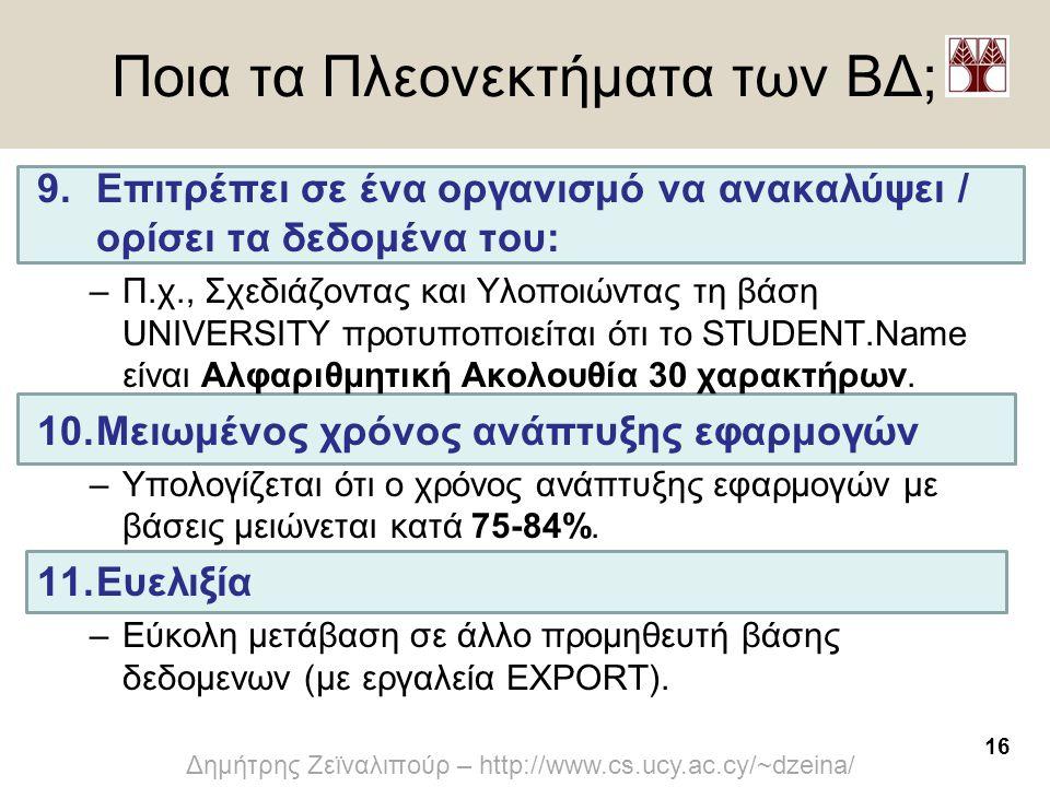 16 Δημήτρης Ζεϊναλιπούρ – http://www.cs.ucy.ac.cy/~dzeina/ Ποια τα Πλεονεκτήματα των ΒΔ; 9.Επιτρέπει σε ένα οργανισμό να ανακαλύψει / ορίσει τα δεδομέ