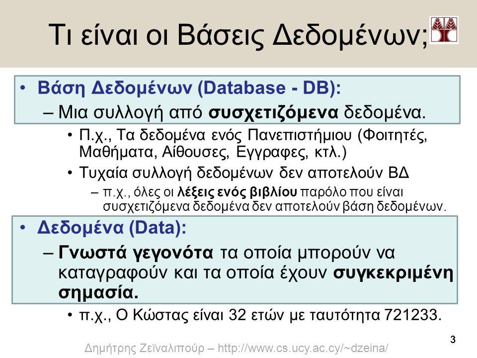 3 Δημήτρης Ζεϊναλιπούρ – http://www.cs.ucy.ac.cy/~dzeina/ Τι είναι οι Βάσεις Δεδομένων; •Βάση Δεδομένων (Database - DB): –Μια συλλογή από συσχετιζόμεν