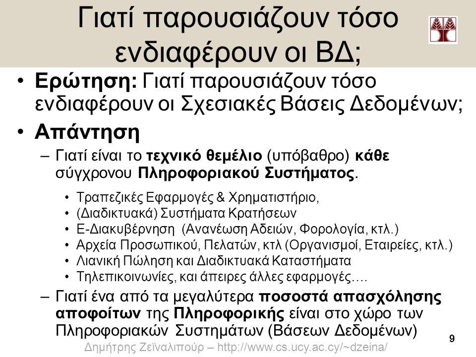 9 Δημήτρης Ζεϊναλιπούρ – http://www.cs.ucy.ac.cy/~dzeina/ Γιατί παρουσιάζουν τόσο ενδιαφέρουν οι ΒΔ; •Ερώτηση: Γιατί παρουσιάζουν τόσο ενδιαφέρουν οι