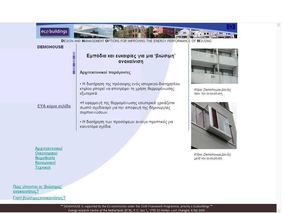 Αρχιτεκτονικοί παράγοντες • Η διατήρηση της πρόσοψης ενός ιστορικού-διατηρητέου κτιρίου μπορεί να αποτρέψει τη χρήση θερμομόνωσης εξωτερικά. •Η εφαρμο