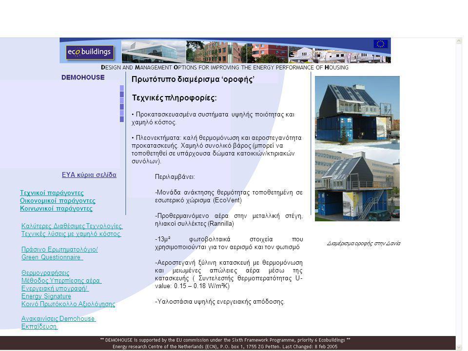 Πρωτότυπο διαμέρισμα 'οροφής' Τεχνικές πληροφορίες: • Προκατασκευασμένα συστήματα υψηλής ποιότητας και χαμηλό κόστος. • Πλεονεκτήματα: καλή θερμομόνωσ