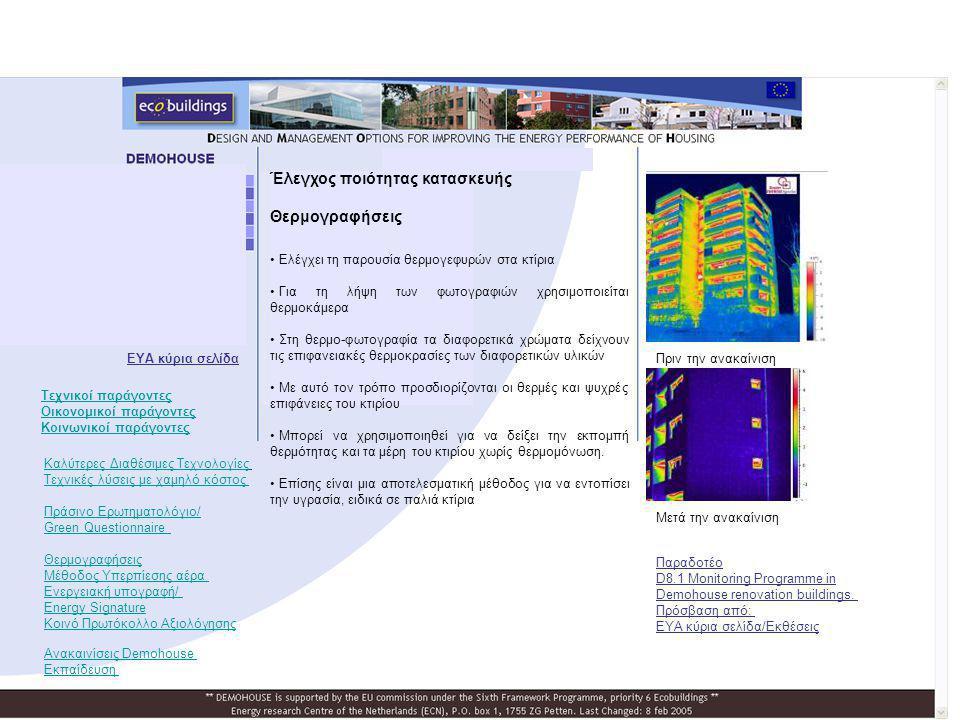 Πριν την ανακαίνιση Μετά την ανακαίνιση • Ελέγχει τη παρουσία θερμογεφυρών στα κτίρια • Για τη λήψη των φωτογραφιών χρησιμοποιείται θερμοκάμερα • Στη