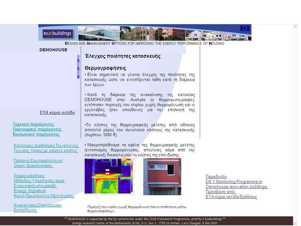 Περιοχές του κτιρίου χωρίς θερμομόνωση που εντοπίστηκαν μέσω θερμογραφήσεων. Παραδοτέο D8.1 Monitoring Programme in Demohouse renovation buildings. Πρ