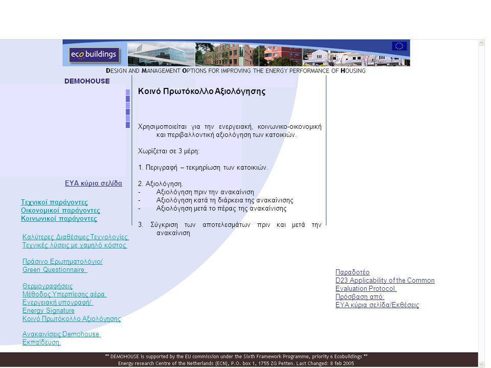 Κοινό Πρωτόκολλο Αξιολόγησης Παραδοτέο D23 Applicability of the Common Evaluation Protocol. Πρόσβαση από: ΕΥΑ κύρια σελίδα/Εκθέσεις Χρησιμοποιείται γι