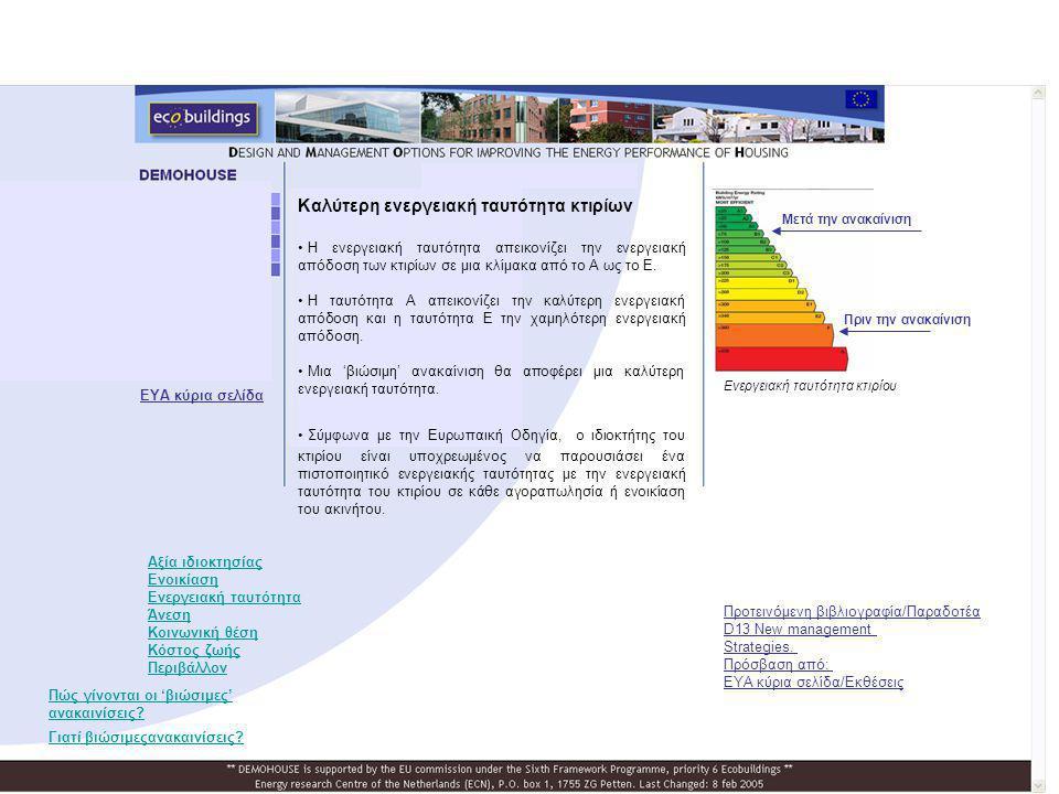 Καλύτερη ενεργειακή ταυτότητα κτιρίων • Η ενεργειακή ταυτότητα απεικονίζει την ενεργειακή απόδοση των κτιρίων σε μια κλίμακα από το Α ως το Ε. • Η ταυ