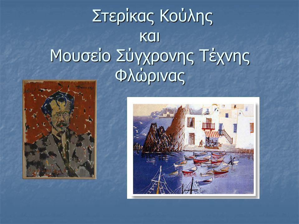 Στερίκας Κούλης και Μουσείο Σύγχρονης Τέχνης Φλώρινας Στερίκας Κούλης και Μουσείο Σύγχρονης Τέχνης Φλώρινας