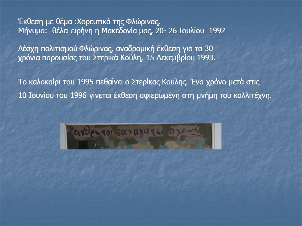 Το καλοκαίρι του 1995 πεθαίνει ο Στερίκας Κουλης. Ένα χρόνο μετά στις 10 Ιουνίου του 1996 γίνεται έκθεση αφιερωμένη στη μνήμη του καλλιτέχνη. Έκθεση μ