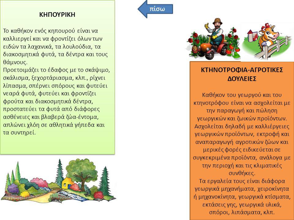 ΚΗΠΟΥΡΙΚΗ Το καθήκον ενός κηπουρού είναι να καλλιεργεί και να φροντίζει όλων των ειδών τα λαχανικά, τα λουλούδια, τα διακοσμητικά φυτά, τα δέντρα και τους θάμνους.