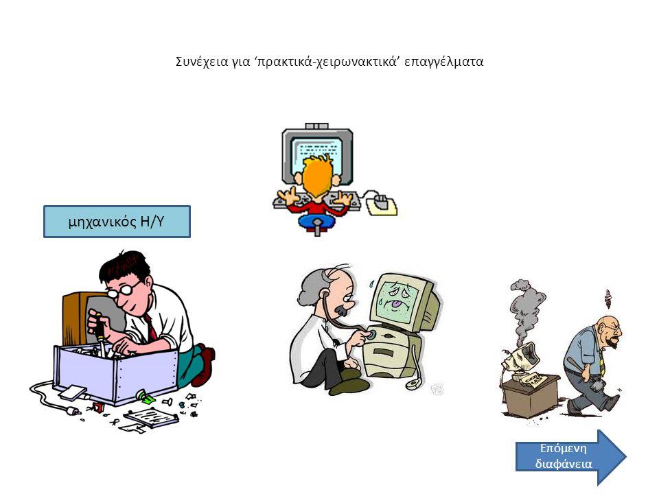 ΜΗΧΑΝΙΚΟΣ ΗΛΕΚΤΡΟΝΙΚΩΝ ΥΠΟΛΟΓΙΣΤΩΝ Καθήκον του είναι να συναρμολογεί, να θέτει σε λειτουργία, να χειρίζεται, να δοκιμάζει και να επισκευάζει ηλεκτρονικούς υπολογιστές.
