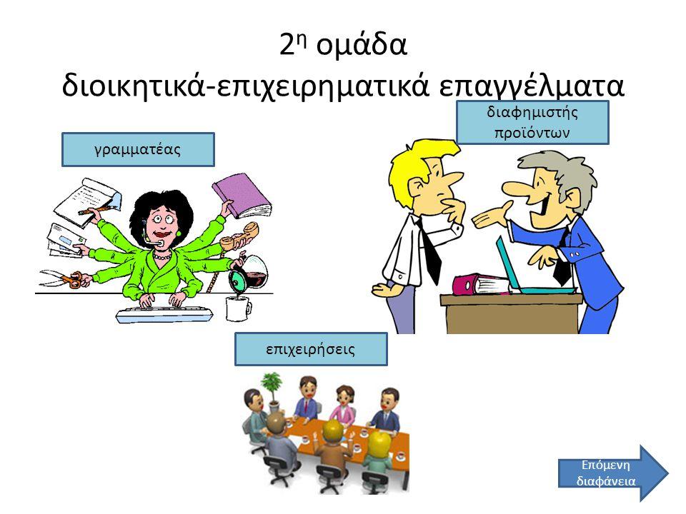 2 η ομάδα διοικητικά-επιχειρηματικά επαγγέλματα γραμματέας διαφημιστής προϊόντων επιχειρήσεις Επόμενη διαφάνεια