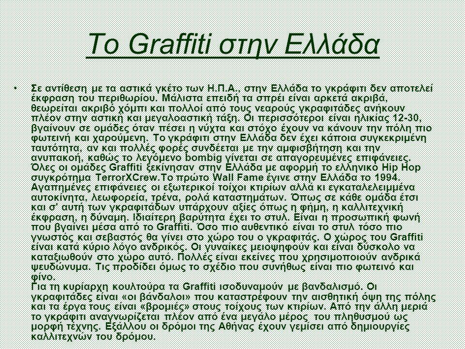 Το Graffiti στην Ελλάδα •Σε αντίθεση με τα αστικά γκέτο των Η.Π.Α., στην Ελλάδα το γκράφιτι δεν αποτελεί έκφραση του περιθωρίου. Μάλιστα επειδή τα σπρ