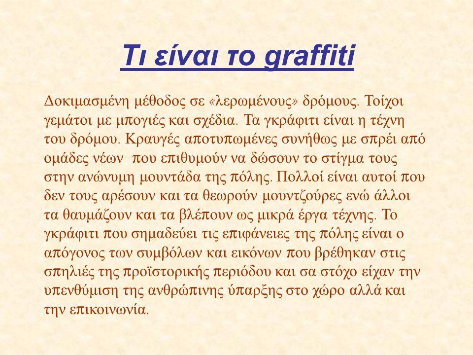 Tι είναι το graffiti Δοκιμασμένη μέθοδος σε « λερωμένους » δρόμους. Τοίχοι γεμάτοι με μ π ογιές και σχέδια. Τα γκράφιτι είναι η τέχνη του δρόμου. Κραυ