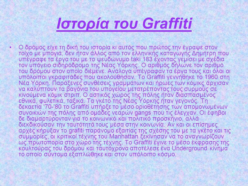Ιστορία του Graffiti •Ο δρόμος είχε τη δική του ιστορία κι αυτός που πρώτος την έγραψε στον τοίχο με μπογιά, δεν ήταν άλλος από τον ελληνικής καταγωγή