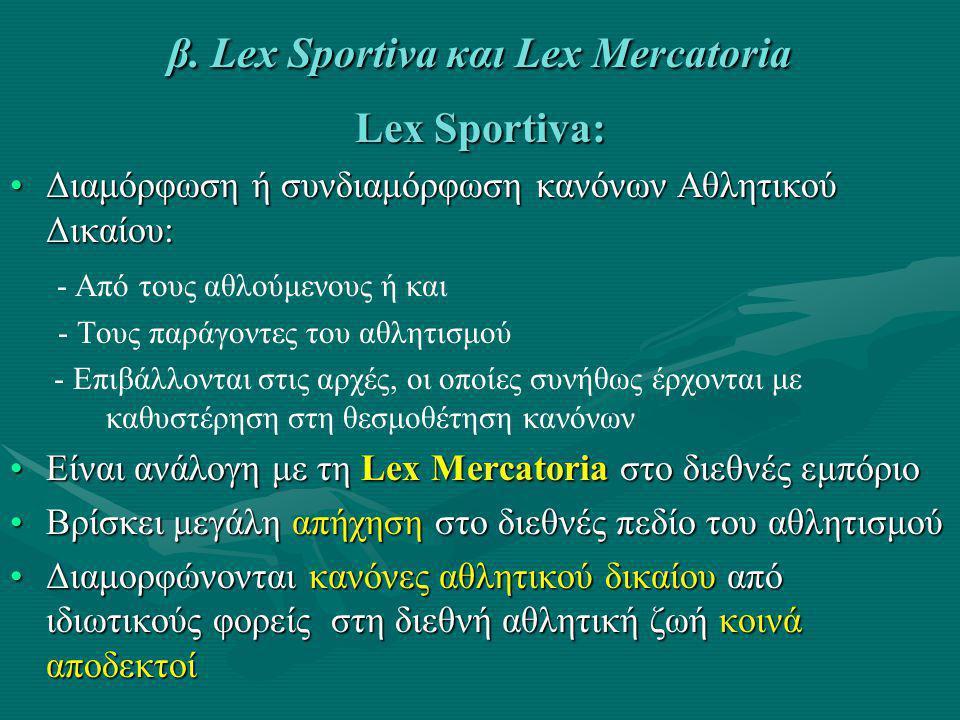 α. Θεωρία της αθλητικής οργάνωσης •Για τη θεωρία αυτή: Η δημιουργία της οργάνωσης για το αθλητικό γεγονός δημιουργεί και τη νομική πραγματικότητα, δηλ