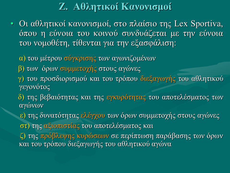 Ο νόμος στην εθνική αθλητική ζωή •Κατά το ελληνικό νομικό σύστημα: Μεγάλο μέρος των κανόνων δικαίου για τον αθλητισμό, θέτει ο νομοθέτης κατά τις διατ