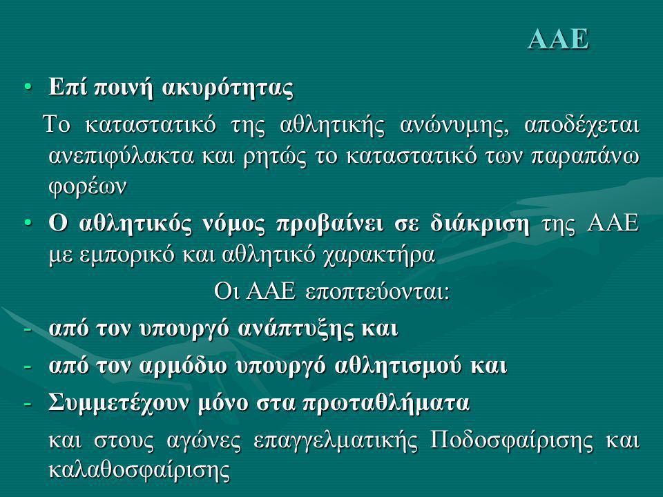 ΑΑΕ •Υποκατάσταση ΑΑΕ από την ίδρυση έναντι του Δημοσίου, των ΝΠΔΔ, ΝΠΙΔ αλλά και κάθε τρίτου στο σύνολο των ενοχικών υποχρεώσεων του αθλητικού σωματε