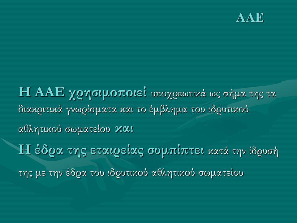 ΑΑΕ •Επί ποινή ακυρότητας Το καταστατικό της αθλητικής ανώνυμης, αποδέχεται ανεπιφύλακτα και ρητώς το καταστατικό των παραπάνω φορέων Το καταστατικό τ